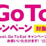 GoToキャンペーンバナー